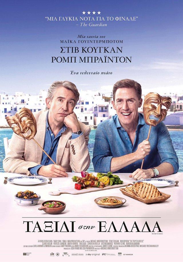 Ταξίδι στην Ελλάδα